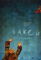 Баксы (2008)