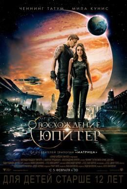 Постер фильма Восхождение Юпитер (2015)