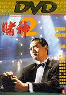 Бог игроков 2 (1994)