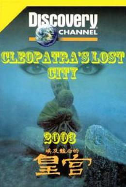 Постер фильма Исчезнувший город Клеопатры (2003)