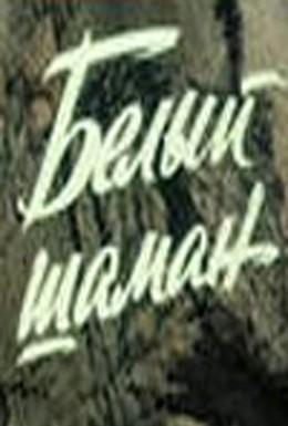 Постер фильма Белый шаман (1982)