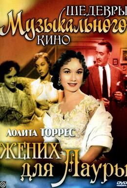 Постер фильма Жених для Лауры (1955)