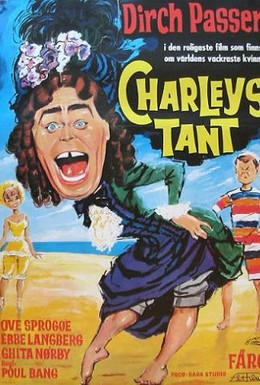 Постер фильма Тетка Чарлея (1959)