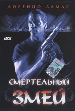 Постер фильма Смертельный змей (1994)