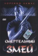 Смертельный змей (1994)
