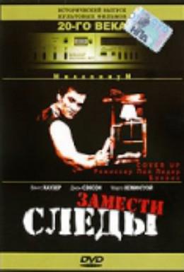 Постер фильма Замести следы (1994)