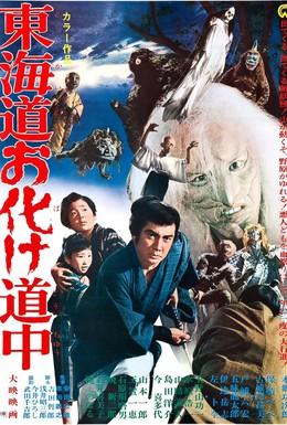 Постер фильма Духи ёкай: По дороге с призраками (1969)