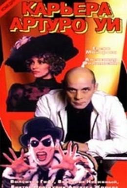 Постер фильма Карьера Артуро Уи (1996)