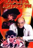 Карьера Артуро Уи (1996)