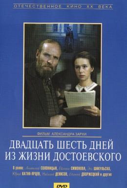 Постер фильма Двадцать шесть дней из жизни Достоевского (1980)