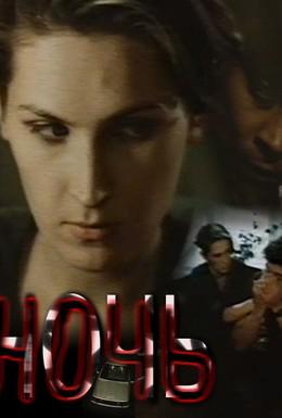 Постер фильма Ночь (1990)
