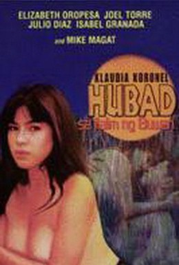 Постер фильма Голые под луной (1999)