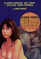 Голые под луной (1999)
