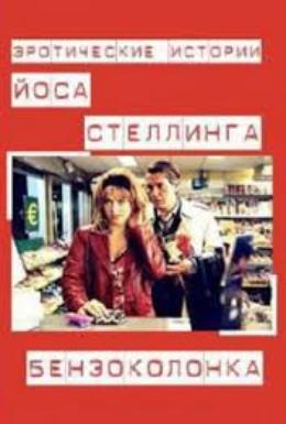 Постер фильма Бензоколонка (2000)