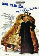 Дон Камилло, монсеньор (1961)
