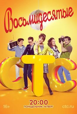 Постер фильма Восьмидесятые (2011)