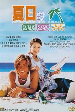 Постер фильма Летние каникулы (2000)