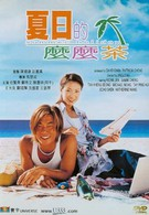 Летние каникулы (2000)