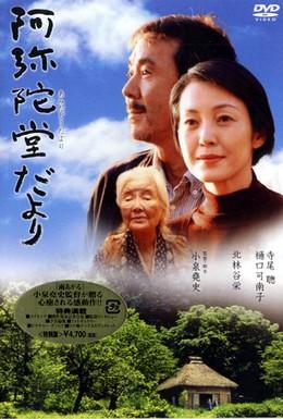 Постер фильма Письмо с гор (2002)