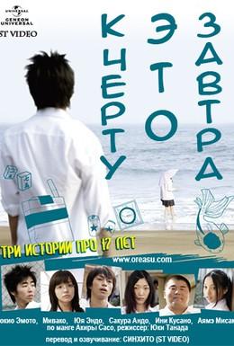 Постер фильма К черту это завтра! (2008)