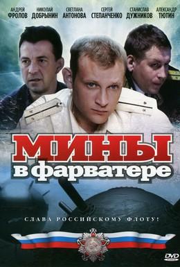 Постер фильма Мины в фарватере (2008)