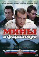 Мины в фарватере (2008)