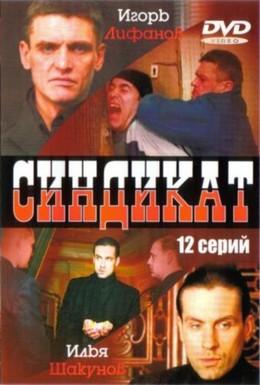 Постер фильма Синдикат (2006)