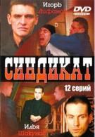 Синдикат (2006)