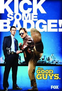 Постер фильма Хорошие парни (2010)