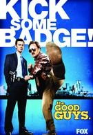 Хорошие парни (2010)