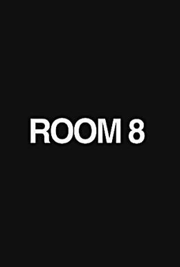 Постер фильма Комната 8 (2013)