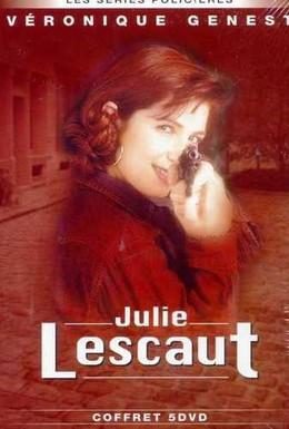 Постер фильма Жюли Леско (2008)