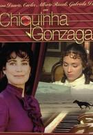 Шикинья Гонзага (1999)