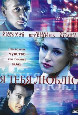 Постер фильма Я тебя люблю (2004)