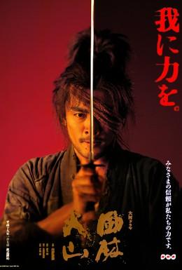 Постер фильма Знамена самураев (2007)