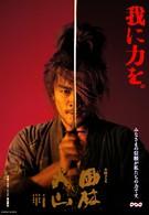 Знамена самураев (2007)