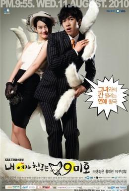 Постер фильма Моя девушка – Кумихо (2010)