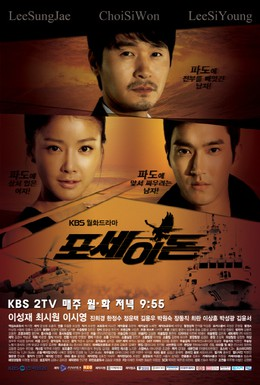 Постер фильма Посейдон (2011)