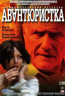 Постер фильма Авантюристка (2005)