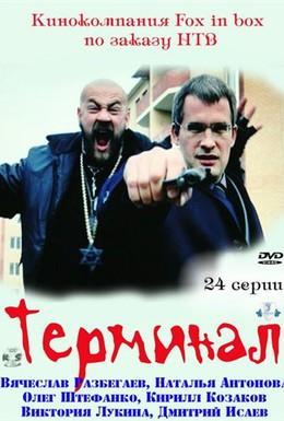 Постер фильма Терминал (2010)
