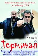 Терминал (2010)