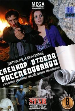 Постер фильма Спецкор отдела расследований (2009)