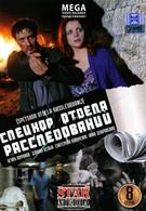 Спецкор отдела расследований (2009)