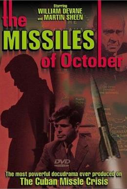 Постер фильма Ракеты октября (1974)