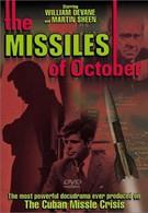 Ракеты октября (1974)