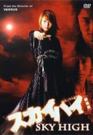 Даль небесная (2003)