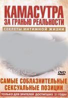 Камасутра – Самые соблазнительные сексуальные позиции (2004)