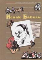 Исаак Бабель. Роковой треугольник (2006)