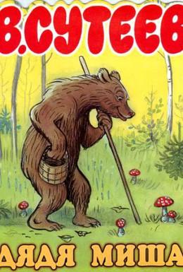 Постер фильма Дядя Миша (1970)
