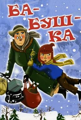 Постер фильма Ба-буш-ка! (1982)